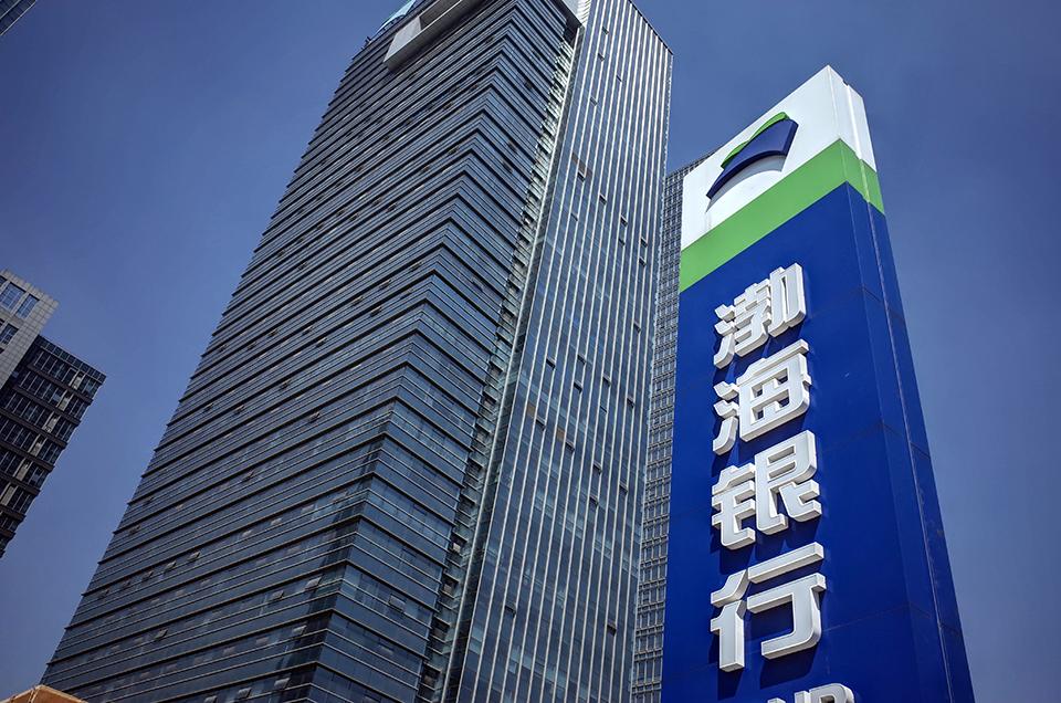 28亿存款质押事件疑点重重,渤海银行近三年收上亿罚单
